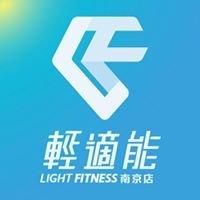 輕適能運動空間LightFitness南京店