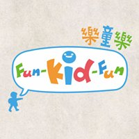 樂童樂室內親子遊樂園          Fun Kid Fun Indoor Playground