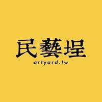 民藝埕 ArtYard