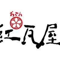紅瓦屋手作煮物/手作鮮茶(京站店)
