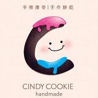辛蒂庫奇|Cindy cookie