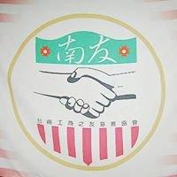 台南市工商之友慈善協會