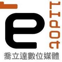 喬立達數位媒體 | eLidot Digital Media Inc.