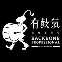 有鼓氣音樂工作室 - Backbone Music