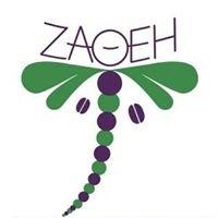 ΖΑΘΕΗ - Zathay Social Cooperative