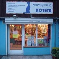 "Kнижарница ""Котета"" - bookstore Koteta"