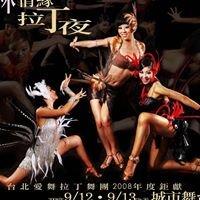 台北愛舞拉丁舞團