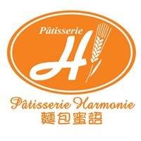 Pâtisserie Harmonie 麵包蜜語 & BaoBao DimSum 包包點心