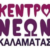 Kentro Neon Kalamatas