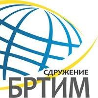 Сдружение БРТИМ