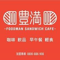 豐滿咖啡早午餐加盟連鎖-Foodman