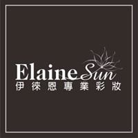 Elaine Sun伊徠恩專業彩妝