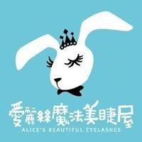 愛麗絲魔法美睫屋
