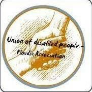Union of disabled people - Plovdiv Association