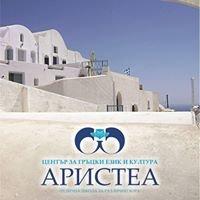 Аристеа - център за гръцки език и култура