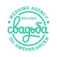 """Wedding agency """"Свадьба по-Американски"""""""