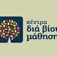 Κεντρο Δια Βιου Μαθησησ , Πλατεια Κυπρου- Ανω Ιλισια.