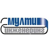 Мултиинженеринг - Multiengineering