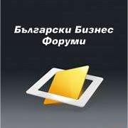 Български Бизнес Форуми / Bulgarian Business Forums