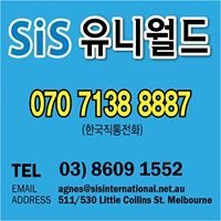 SIS International Education Consulting/유니월드 유학