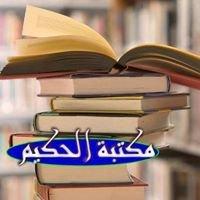 مكتبة الحكيم