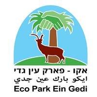 Ein Gedi Eco Park - אקו פארק עין גדי