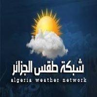 شبكة طقس الجزائر