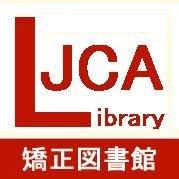 Japanese Correctional Association Library