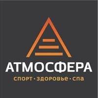 Фитнес-клуб Атмосфера/Калуга