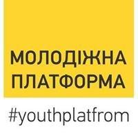 "NGO Youth Platform \ ГО ""Молодіжна Платформа"""