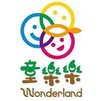 童樂樂 Wonderland Macau - 兒童室內遊樂場