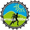 Витоша 100км