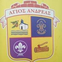 Προσκοπικό Κέντρο Αττικής Άγιος Ανδρέας