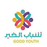 مبادرة شباب الخير . Good Youth Initiative