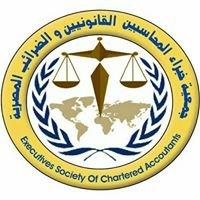 جمعية خبراء المحاسبين القانونيين و الضرائب المصرية