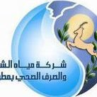 Matrouh Potable Water and Waste Water Company