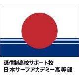 Nihon Surf Academy High School & College