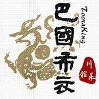 巴国布衣 footscray 火锅川菜店 Hotpot & Sichuan Cuisine