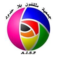 جمعية مثقفون بلا حدود Intellectuels sans frontières (AISF )