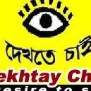 Dekhtay Chai (Desire To See)