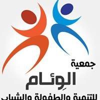 جمعية الوئام للتنمية والطفولة والشباب