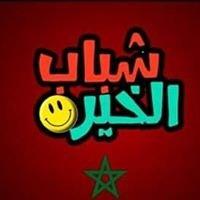 جمعية شباب الخير بالجديدة  - Association Chababe Lkhir El-Jadida