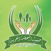 جمعية النهضة العربية بحمص
