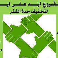 جمعية حماية البيئة من التلوث