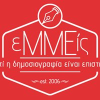 e.MME.is (magazine of Jour.AUTh.GR)
