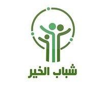 شباب الخير Chabeb El Khir