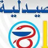 صيدلية سهيل للأدوية و المستلزمات الطبية/ Sohail Pharmacy