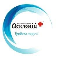 Медичний Центр Асклепій