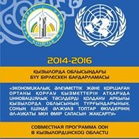 UN Joint programme in Kyzylorda oblast