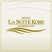 ホテル ラ・スイート神戸ハーバーランド Hotel La Suite Kobe Harborland